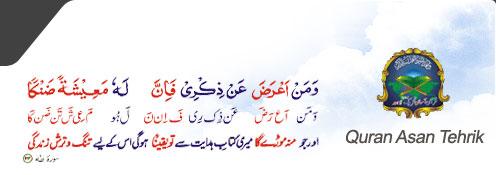 Welcome To Quran Asan Tehrik ::::